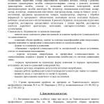 правила_прийом_2021_2022_с_06