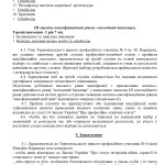 правила_прийом_2021_2022_с_09