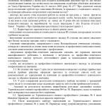 правила_прийом_2021_2022_с_10