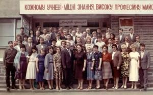 Колектив училища (1985р.)