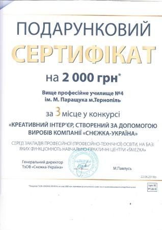 снєжка_сертиф_кат