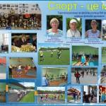 Із святом фізичної культури і спорту!