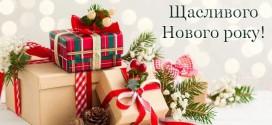 Веселого Різдва та щасливого Нового року!