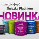Презентація колекції фарб Śnieżka PLATINIUM