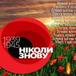 8 травня – День пам'яті і примирення