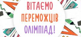 Вітаємо переможців ІІ етапу Всеукраїнських учнівських олімпіад з навчальних предметів