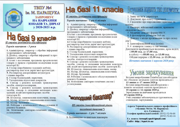 ВСТУП_2_2020