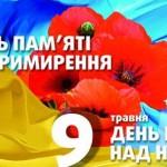 Ніколи знову… «1939-1945 Пам'ятаємо. Перемагаємо»
