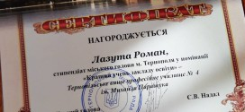 Кращий учень ТВПУ №4 ім. М.Паращука
