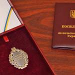 Вітаємо майстра виробничого навчання  Володимира Гешту  з присвоєнням почесного звання  «Заслужений працівник освіти України»
