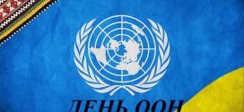 Міжнародний день ООН