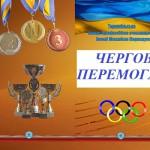 Чергова перемога ТВПУ-4 ім. М.Паращука!