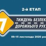 1988253-9-listopada-v-ukrayini-startue-tizhden-bezpeki-dorozhnogo-ruhu