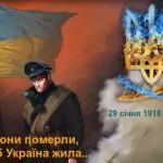 Бій під Крутами – бій за майбутнє України