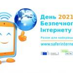 ДЕНЬ БЕЗПЕЧНОГО ІНТЕРНЕТУ 2021