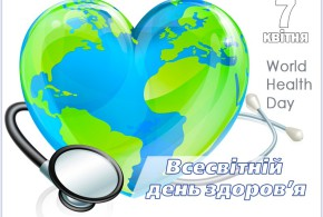 Всесвітній день здоров'я 2021
