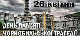 Чорнобильська трагедія: пам`ять як  попередження на майбутнє